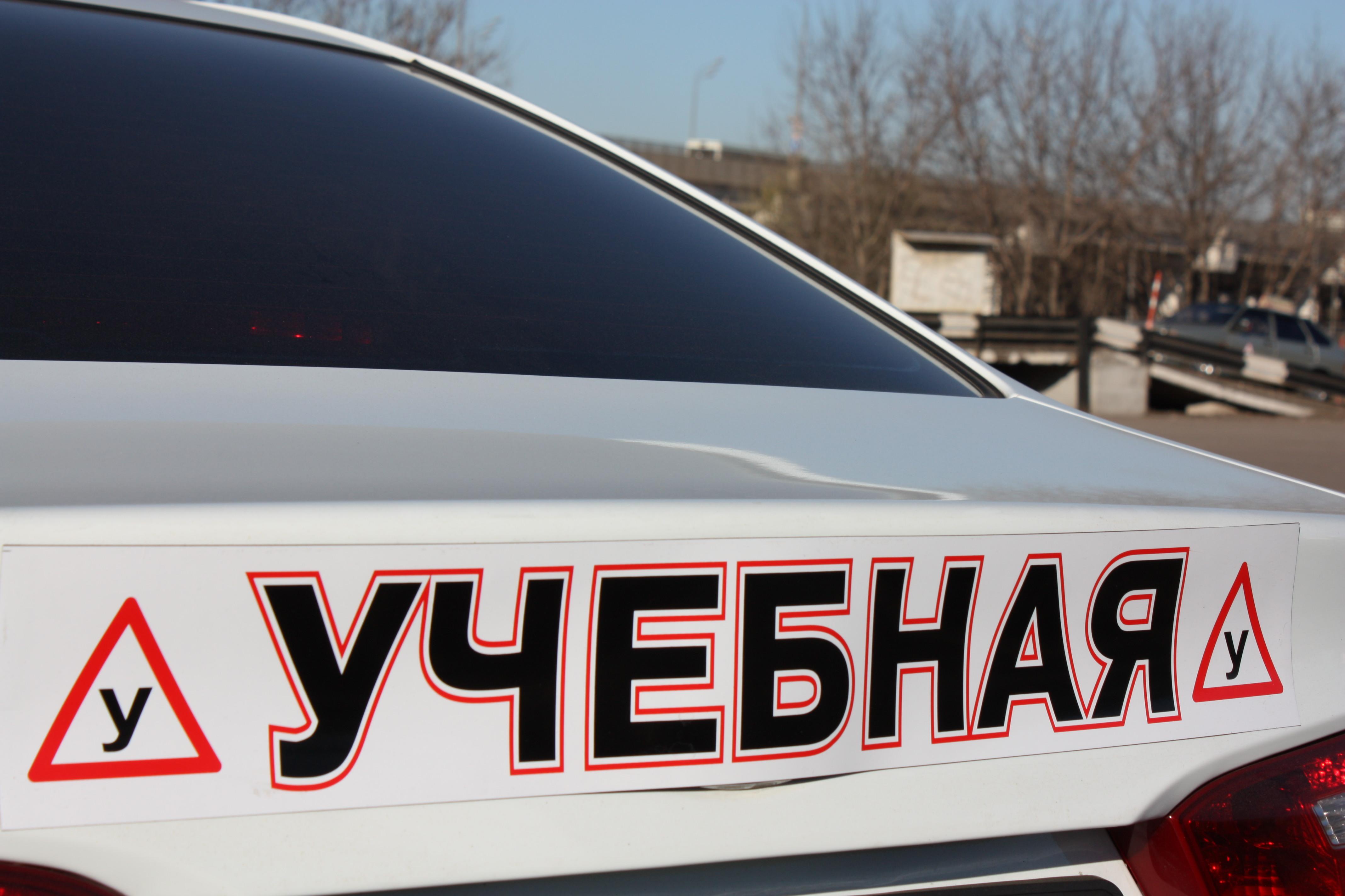 Подготовка опытных водителей для ДОСААФ